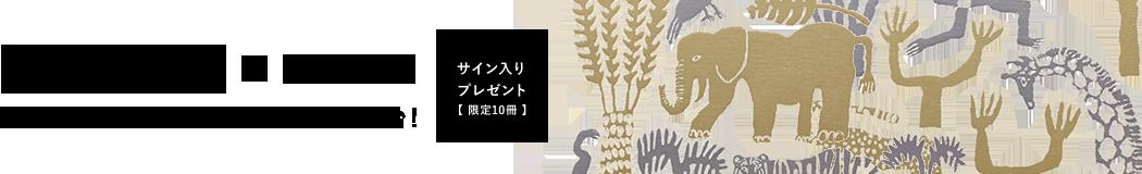 ミロコマチコ × ALBUS